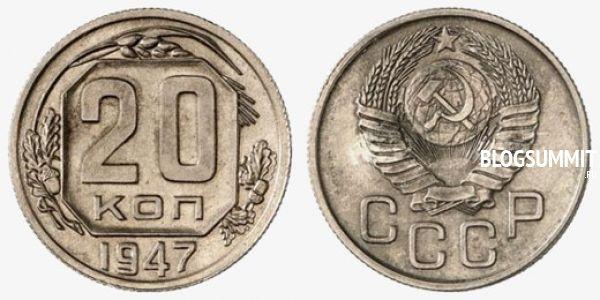 Монета 1947 года, самая дорогая советская монета