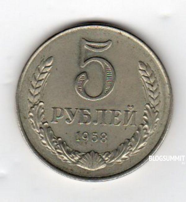 Пять рублей 1958 года
