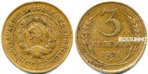 Советская монета 1931 года