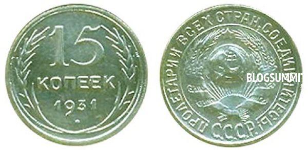 Пятнадцать советских копеек 1931 года