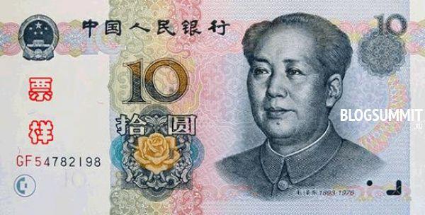 Десять юаней