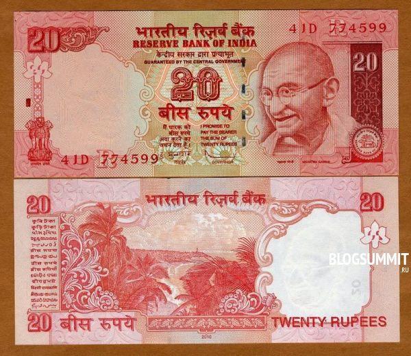 Двадцать рупий