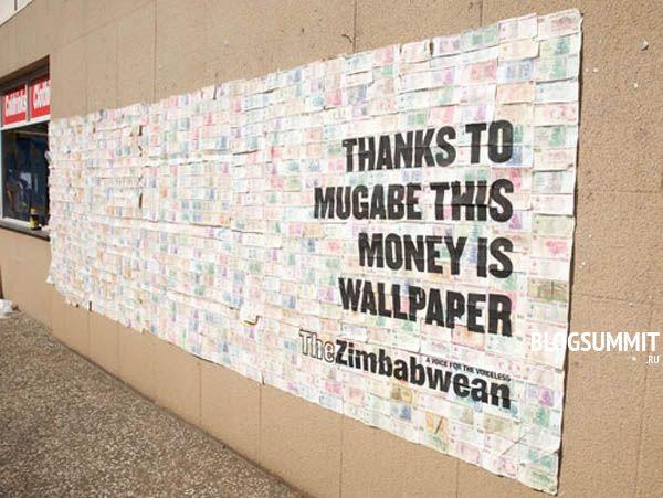 Надпись: из-за Мугабе, это всего лишь бумага